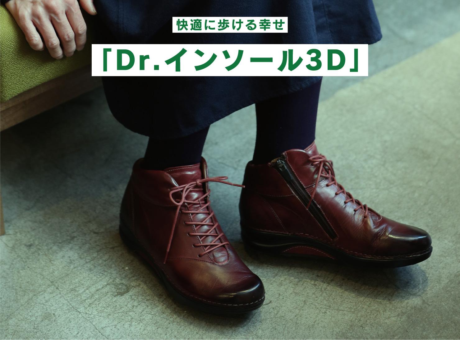 快適に歩ける幸せ「Dr.インソール3D」